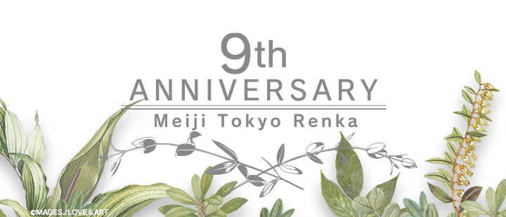 明治東亰恋伽 9th Anniversaryプリントコレクション