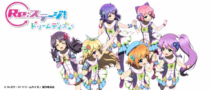 TVアニメ「Re:ステージ! ドリームデイズ♪」