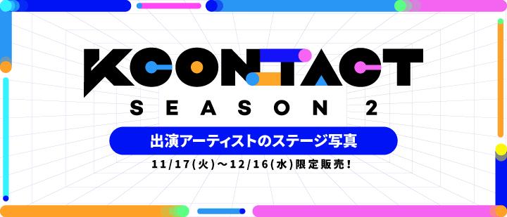 KCONTACT SEASON2