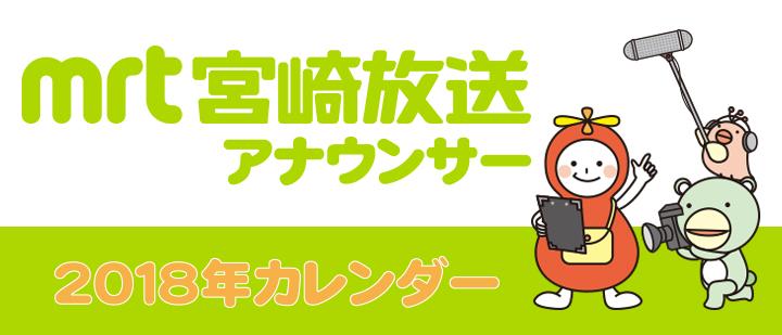 宮崎放送アナウンサーカレンダー