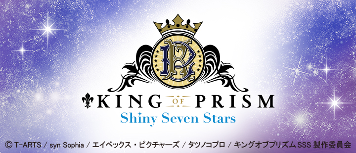 KING OF PRISM -Shiny Seven Stars –