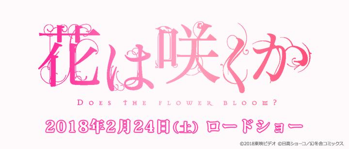 花は咲くか