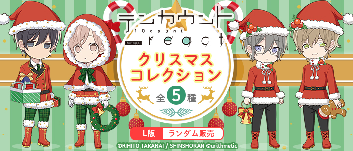 テンカウント for App react クリスマスコレクション