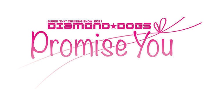 """SUPER """"D-☆"""" CRUISING SHOW「Promise You」"""