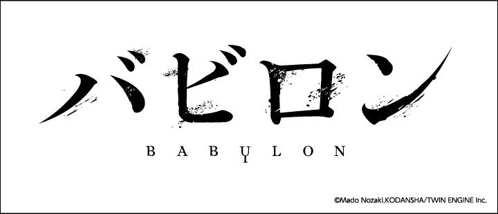 TVアニメ「バビロン」