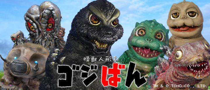 怪獣人形劇 ゴジばん