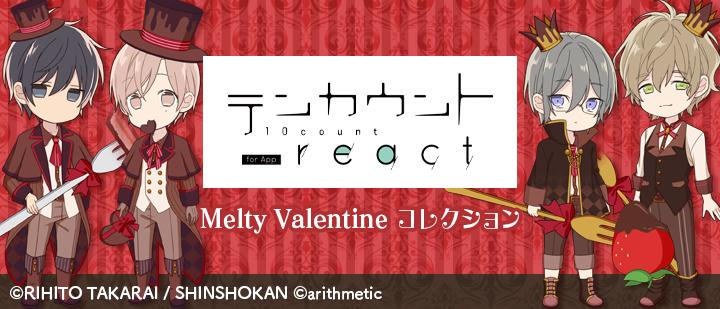 テンカウント for App react Melty Valentine コレクション