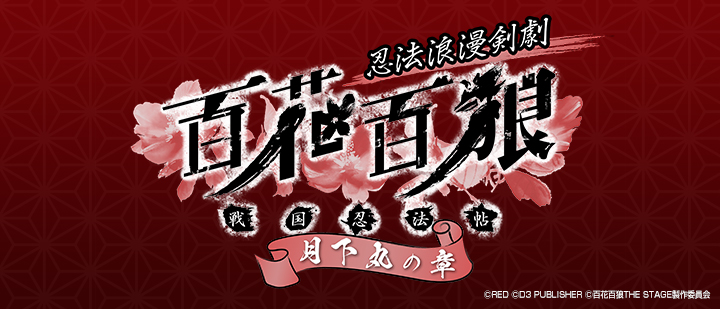 忍法浪漫剣劇「百花百狼 ~戦国忍法帖~」