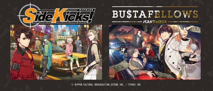 BUSTAFELLOWS/Side Kicks!