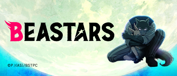 TVアニメ「BEASTARS ビースターズ」
