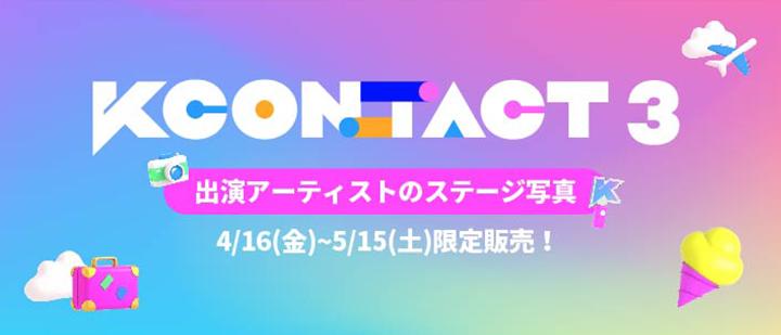 KCONTACT SEASON3