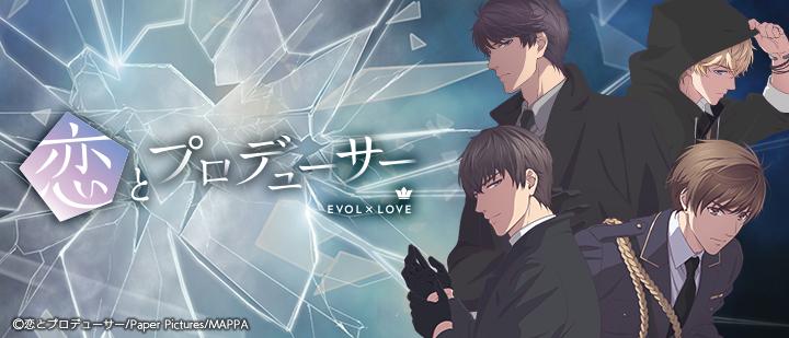 TVアニメ『恋とプロデューサー~EVOL×LOVE~』