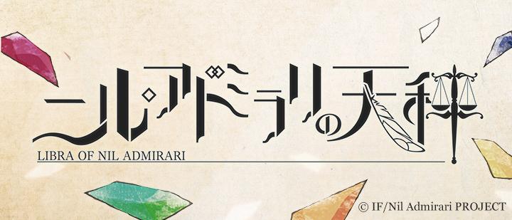 TVアニメ「ニル・アドミラリの天秤」