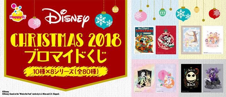 Disney Christmas 2018