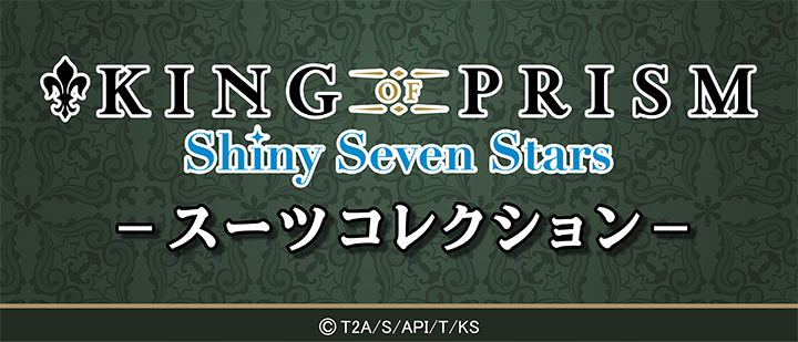 KING OF PRISM -Shiny Seven Stars スーツコレクション