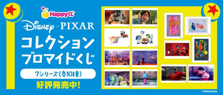 Disney/PIXARコレクション ブロマイドくじ