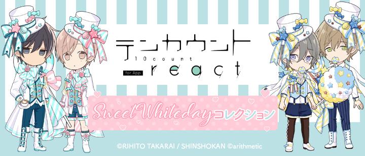 テンカウント for App react Sweet White day コレクション