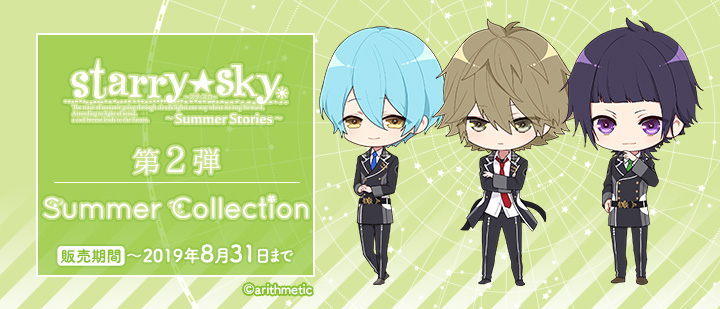 Starry☆Sky ~Summer Collection~