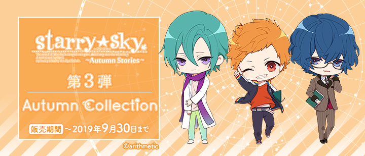 Starry☆Sky ~Autumn Collection~