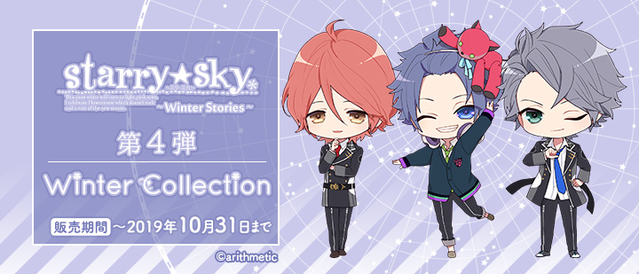 Starry☆Sky ~Winter Collection~