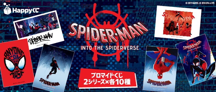 スパイダーマン:スパイダーバース \u2013 ファミマプリント famima print