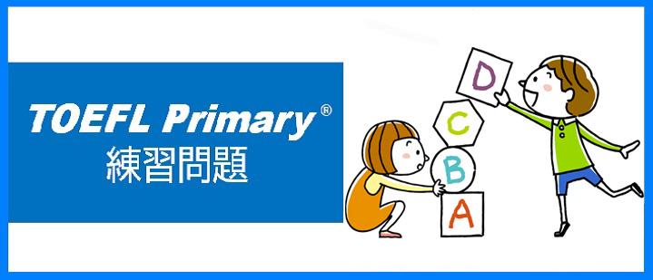 TOEFL Primary® 公文教育研究会