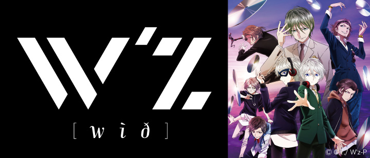 TVアニメ「W'z《ウィズ》」