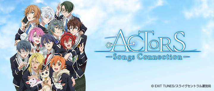 TVアニメ「ACTORS -Songs Connection-」