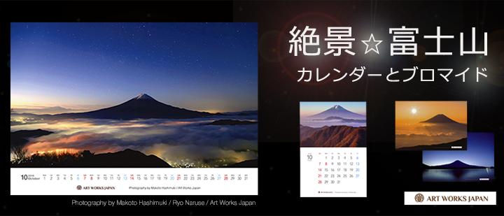 絶景 富士山 カレンダーとブロマイド