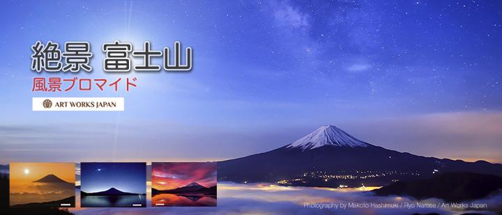 絶景富士山 風景ブロマイド