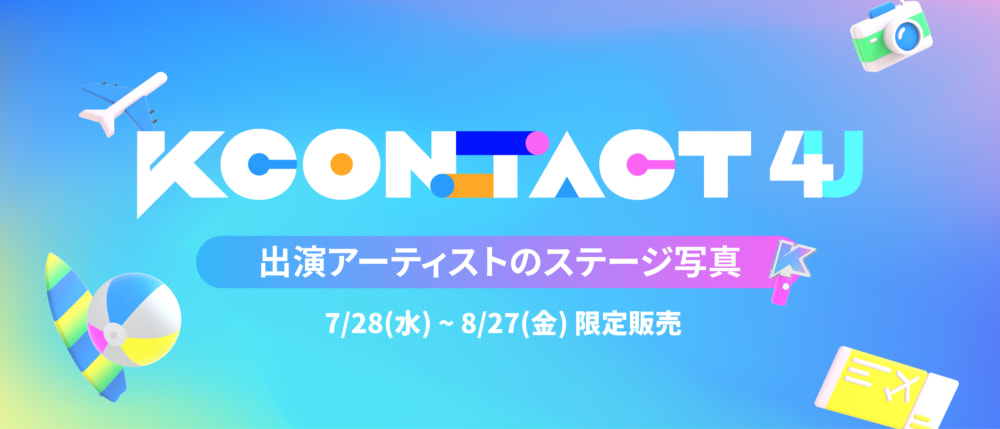 KCONTACT 4U