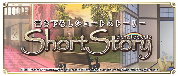 dramatic createショートストーリー