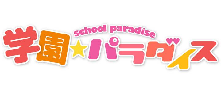 学園☆パラダイス