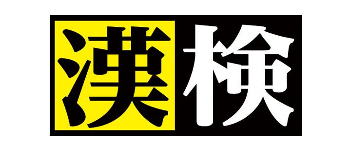 公益財団法人 日本漢字能力検定協会
