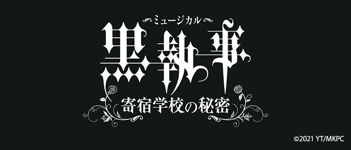 ミュージカル「黒執事」~寄宿学校の秘密~