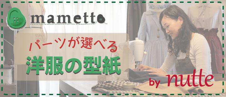Nutte パーツを選べる洋服型紙
