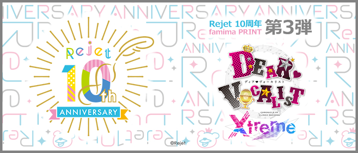 Rejet10周年記念ブロマイド
