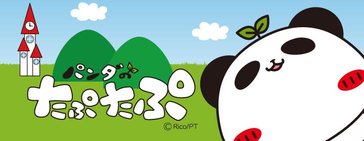 パンダのたぷたぷ