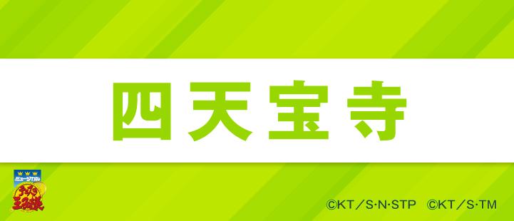 ミュージカル『テニスの王子様』3rdシーズン 四天宝寺