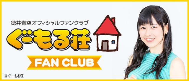 徳井青空オフィシャルファンクラブ ぐーもる荘